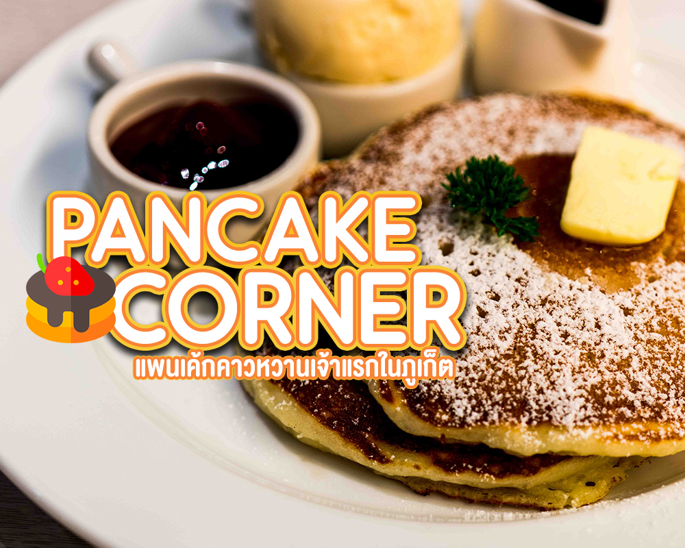 Heaven Is Where Pancakes Are Pancake Corner The First
