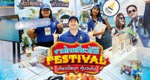 Photo Collection : Thai Teaw Thai #49 @ Impact Exhibition Center