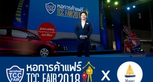 Supporting the Thailand Economy with TCC Fair 2018 !