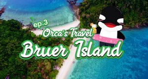 Orca's Travel Ep. 3: One-Day Trip on Bruer Island