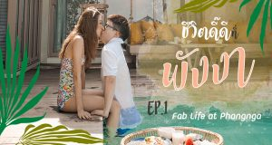 Fabulous Life! EP.1 : Fab Life in the Super Romantic Luxury Hotel in Phangnga, Thailand
