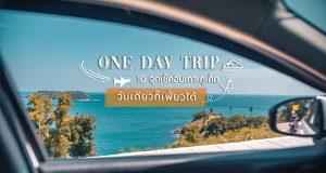 One Day Trip 10 จุดรอบเกาะภูเก็ต ห้ามพลาดไปเช็คอิน!!