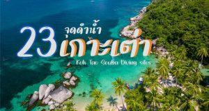 23 Koh Tao / Koh Nangyuan Scuba diving sites – Suratthani